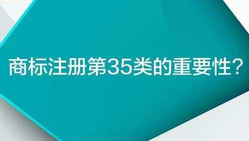 35类商标到底有多重要江湖上号称是万能商标